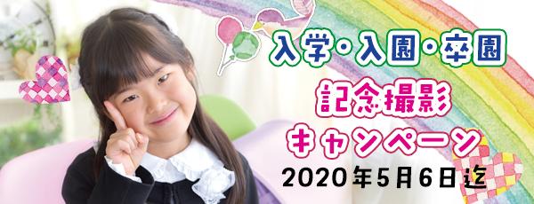 入園・入学・卒園記念撮影キャンペーン