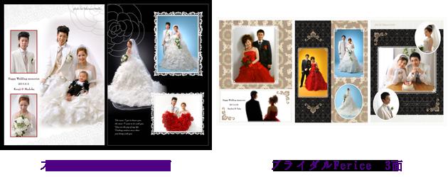 bridal_ferice