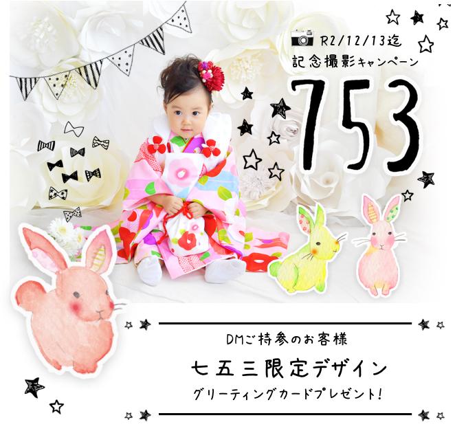 753記念撮影キャンペーン DMご持参のお客様七五三限定デザイングリーティングカードプレゼント!